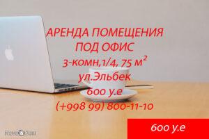 Снять в аренду под офис 3-комнатную квартиру на ул.Эльбек в Ташкенте