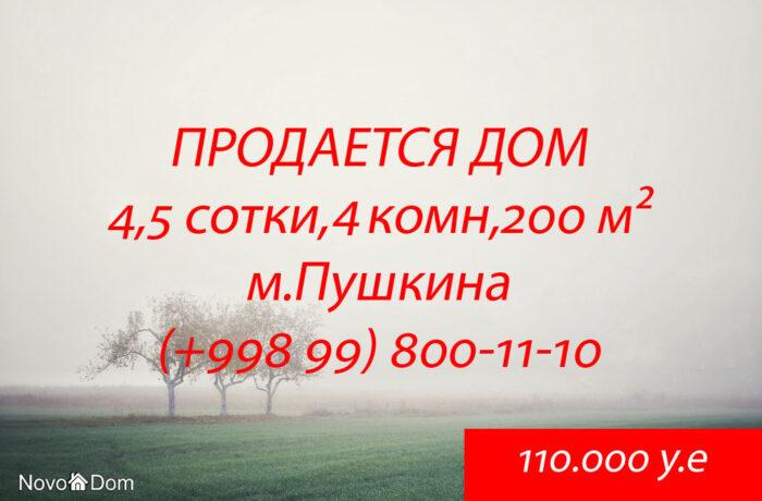 Купить дом 4.5 сотки на м.Пушкина в Ташкенте
