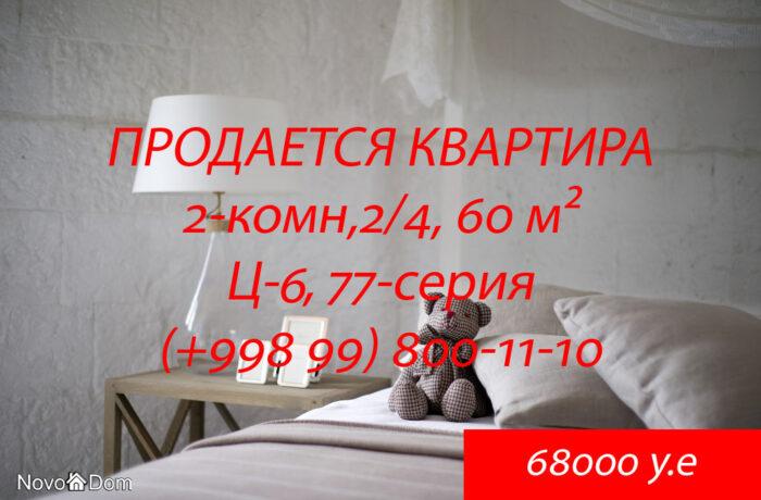Купить 2-комнатную квартиру на Ц-6 в Ташкенте