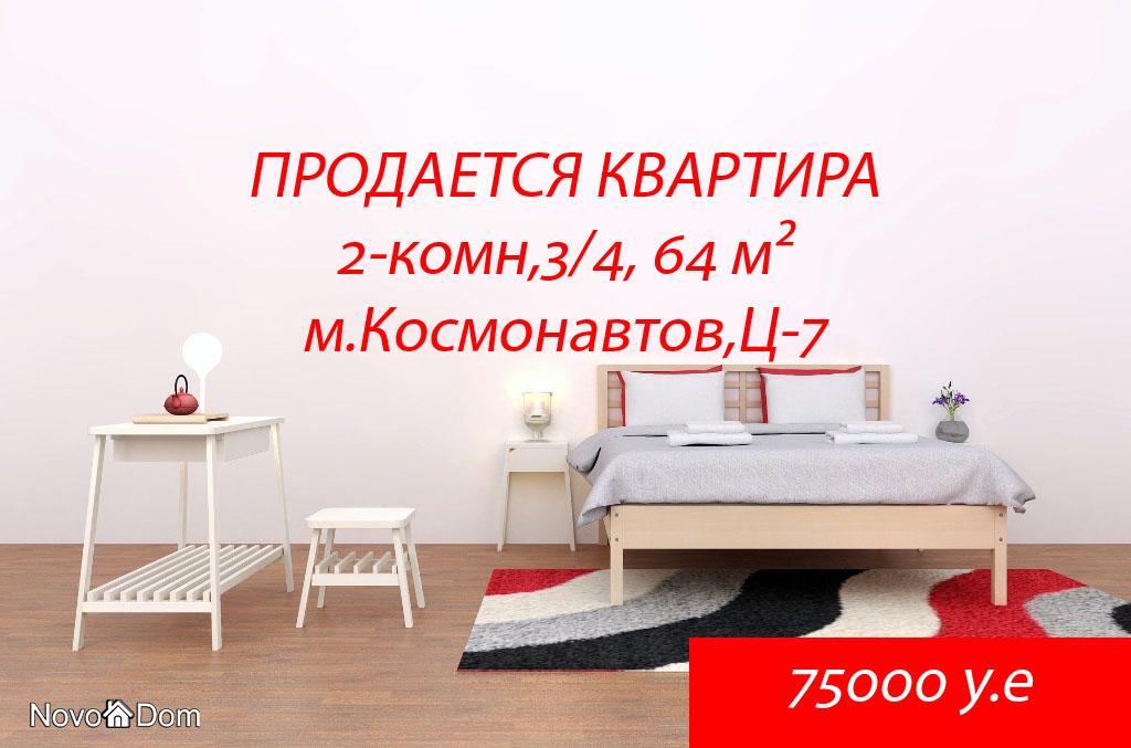 Купить 2-комнатную квартиру на м.Космонавтов в Ташкенте