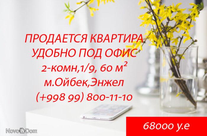 Купить 2-комнатную квартиру на м.Ойбек в Ташкенте