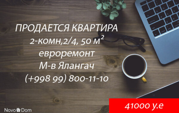 Купить 2-комнатную квартиру на м-ве Ялангач в Ташкенте