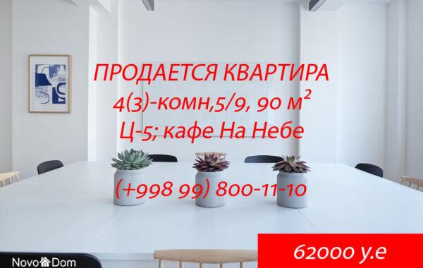 Купить 3-комнатную квартиру на Ц-5 в Ташкенте