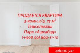 Купить 3-комнатную квартиру на Ташсельмаше в Ташкенте