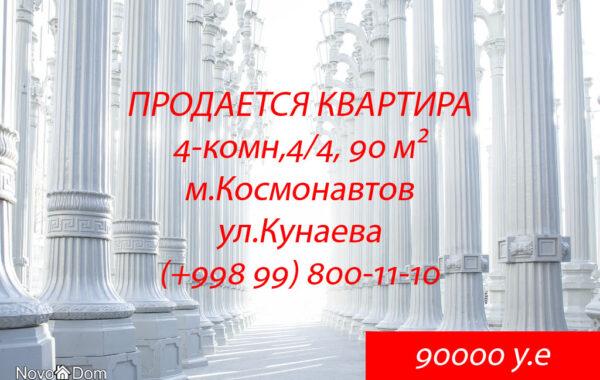 Купить 4-комнатную квартиру на м.Космонавтов в Ташкенте