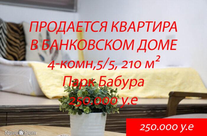 Купить 4-комнатную квартиру около парка Бабура в Ташкенте