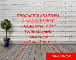 Купить 4-комнатную квартиру в новостройке на Госпитальном в Ташкенте