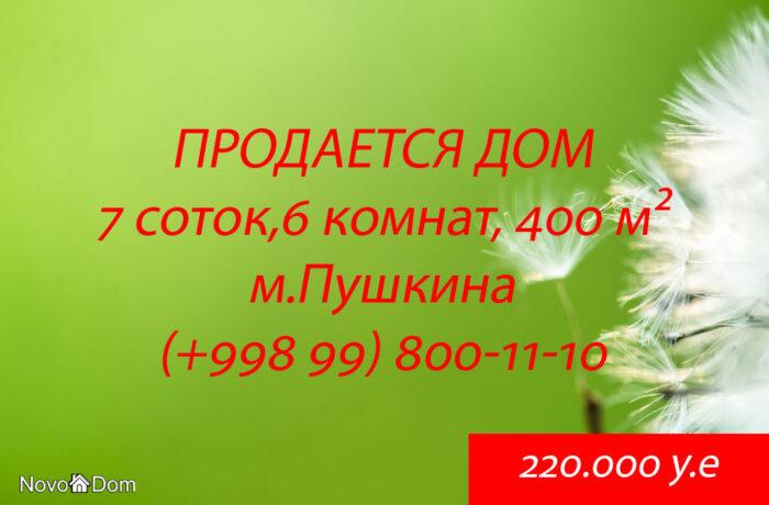 Купить дом 7 соток на м.Пушкина в Ташкенте