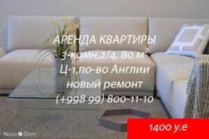 Снять 3-комнатную квартиру на Ц-1 в Ташкенте