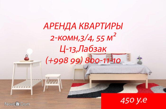 Снять в аренду 2-комнатную квартиру на Лабзаке в Ташкенте