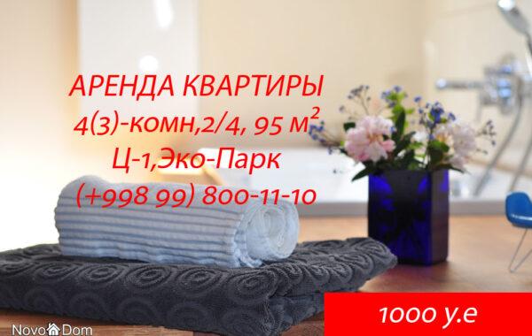Снять в аренду 4(3)-комнатную квартиру на Ц-1 в Ташкенте
