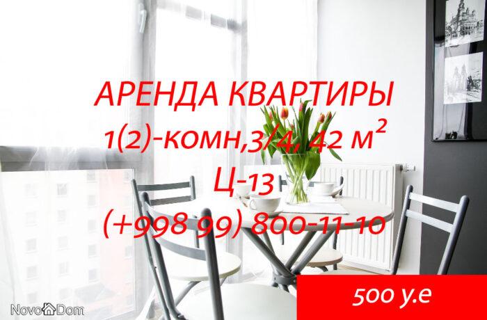 Снять в аренду 1(2)-комнатную квартиру на Ц-13 в Ташкенте