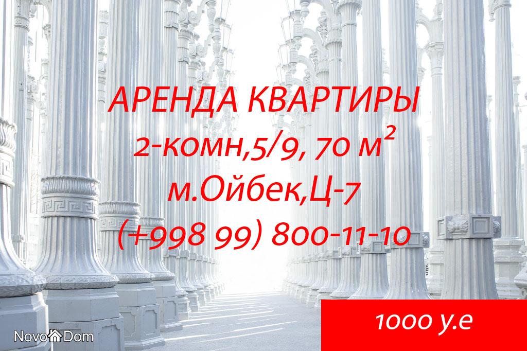 Снять в аренду 2-комнатную квартиру на м.Ойбек в Ташкенте