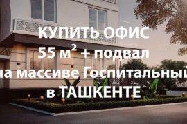 Купить офис 55 м² на Госпитальном в Ташкенте ВИДЕО