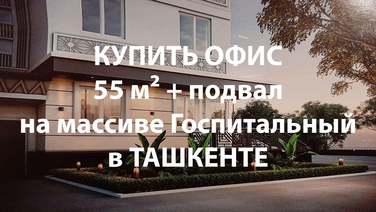 Купить офис 55 м² на Госпитальном в Ташкенте