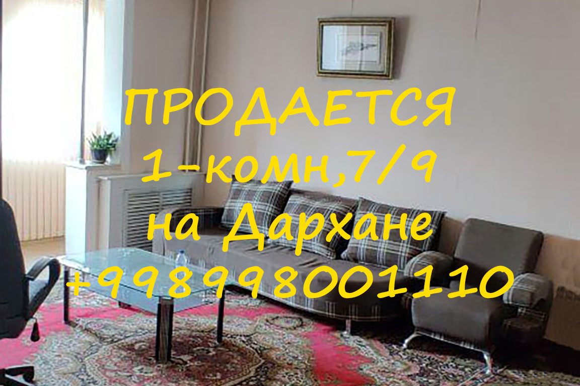 Купить 1-комнатную квартиру на Дархане в Ташкенте
