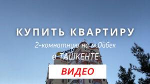 Купить 2-комнатную квартиру на м.Ойбек в ТАШКЕНТЕ - ВИДЕО