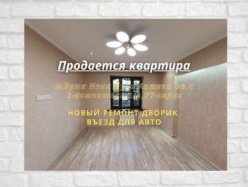 Купить 2-комнатную квартиру 77-серии на м.БИЙ,Лафарга в Ташкенте