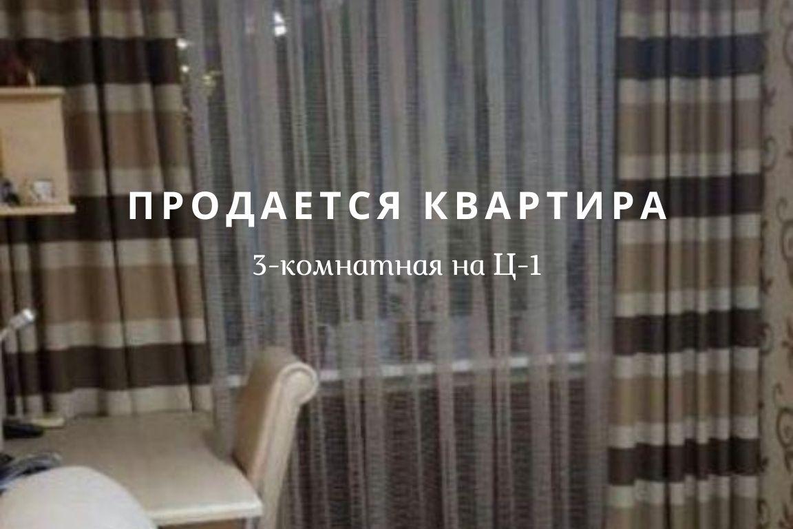 Купить 3-комнатную квартиру на Ц-1 в Ташкенте