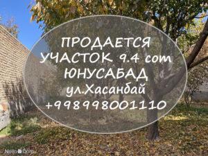Купить участок 9,4 сотки на Юнусабаде ул.Хасанбай в Ташкенте