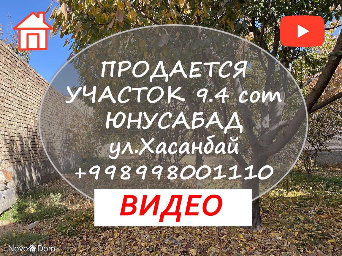 Купить участок 9,4 сотки на Юнусабаде ул.Хасанбай в Ташкенте ВИДЕО