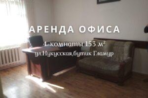 Снять офис 4-комнаты на ул.Нукусской в Ташкенте