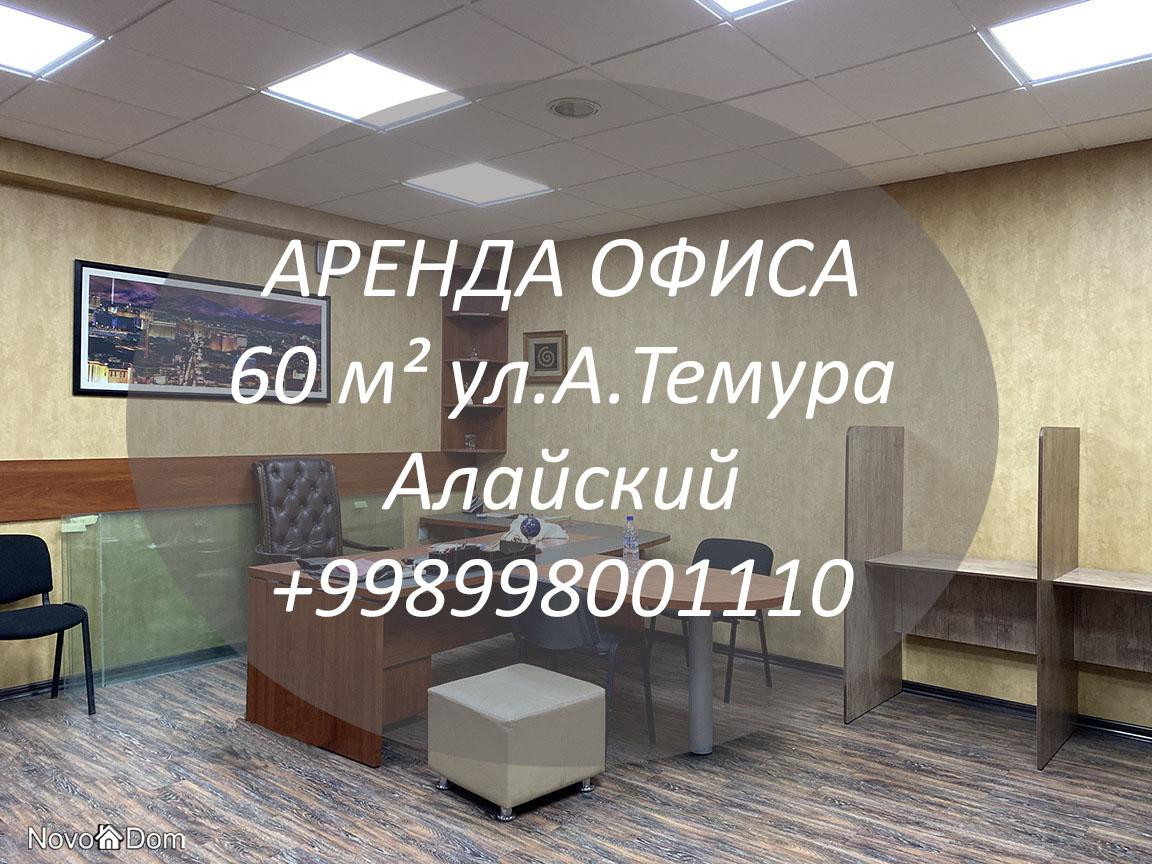 Снять офис 60 м² на Алайском в Ташкенте