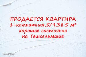 Купить 1-комнатную квартиру на Ташсельмаше в Ташкенте
