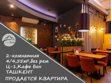 Купить 2-комнатную квартиру на Ц-1 в Ташкенте