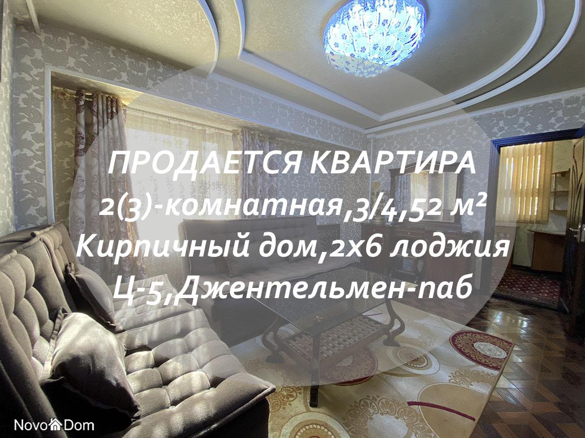 Купить 2-комнатную квартиру на Ц-5 в Ташкенте