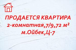 Купить 2-комнатную квартиру на м.Ойбек,Ц-7 в Ташкенте