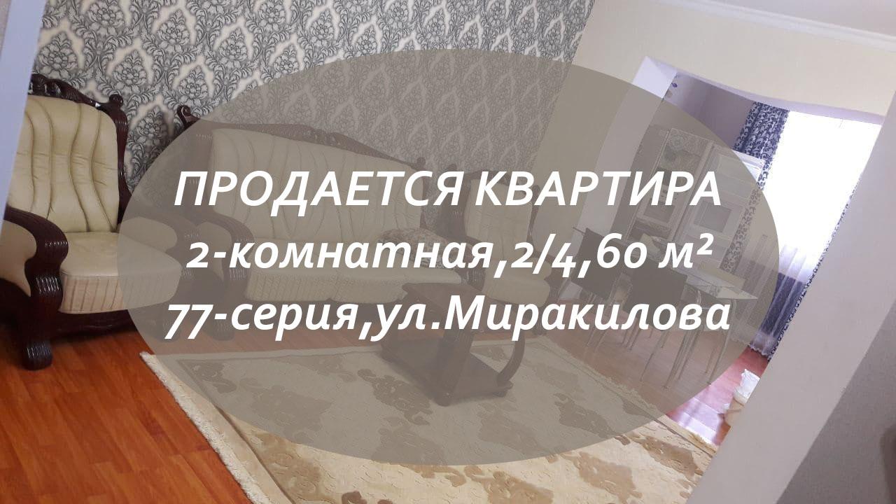 Купить 2-комнатную квартиру на ул.Миракилова в Ташкенте