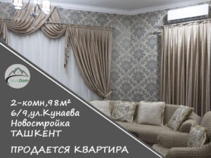 Купить 2-комнатную квартиру в новостройке на ул.Кунаева в Ташкенте