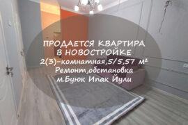 Купить 2(3)-комнатную квартиру в новостройке на м.БИЙ в Ташкенте