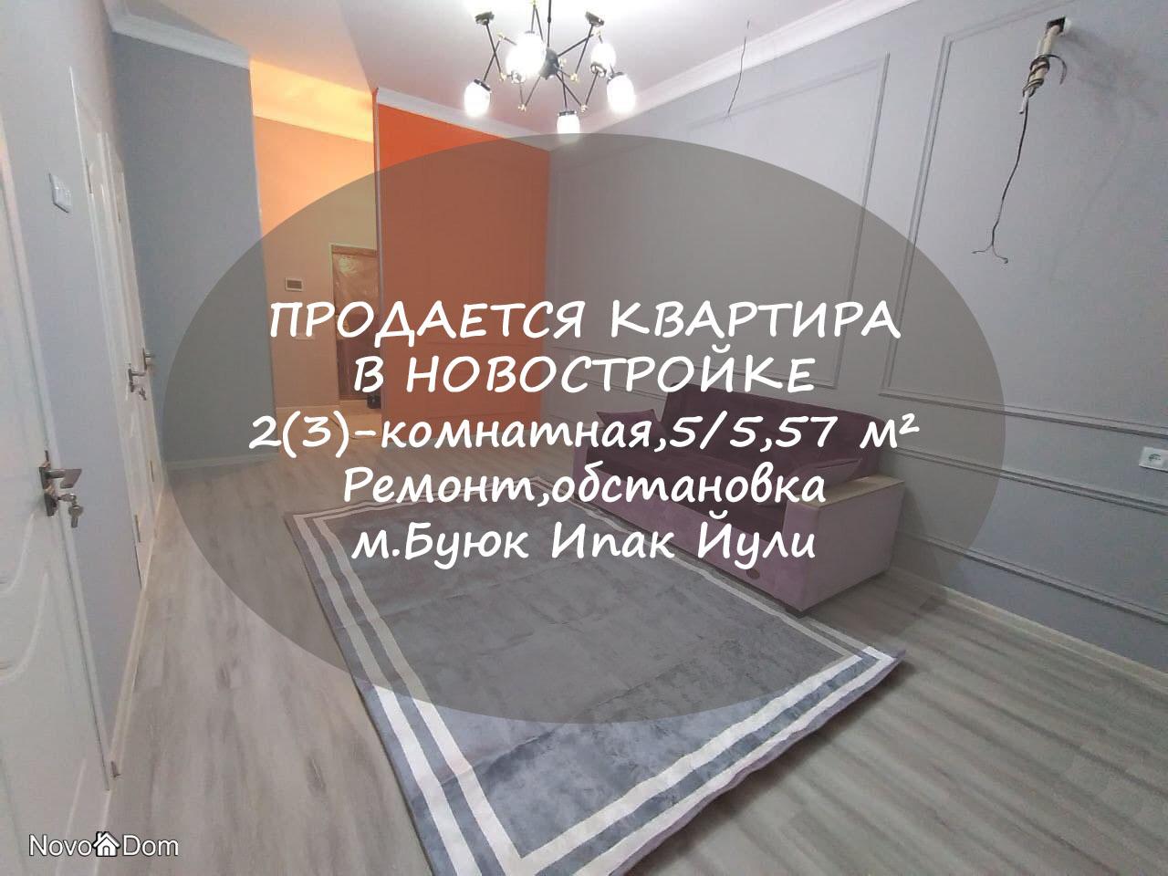 Купить 2(3)-комнатную квартиру в новостройке на м.Буюк Ипак Йули