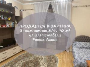 Купить 3-комнатную квартиру на ул.Ш.Руставели в Ташкенте