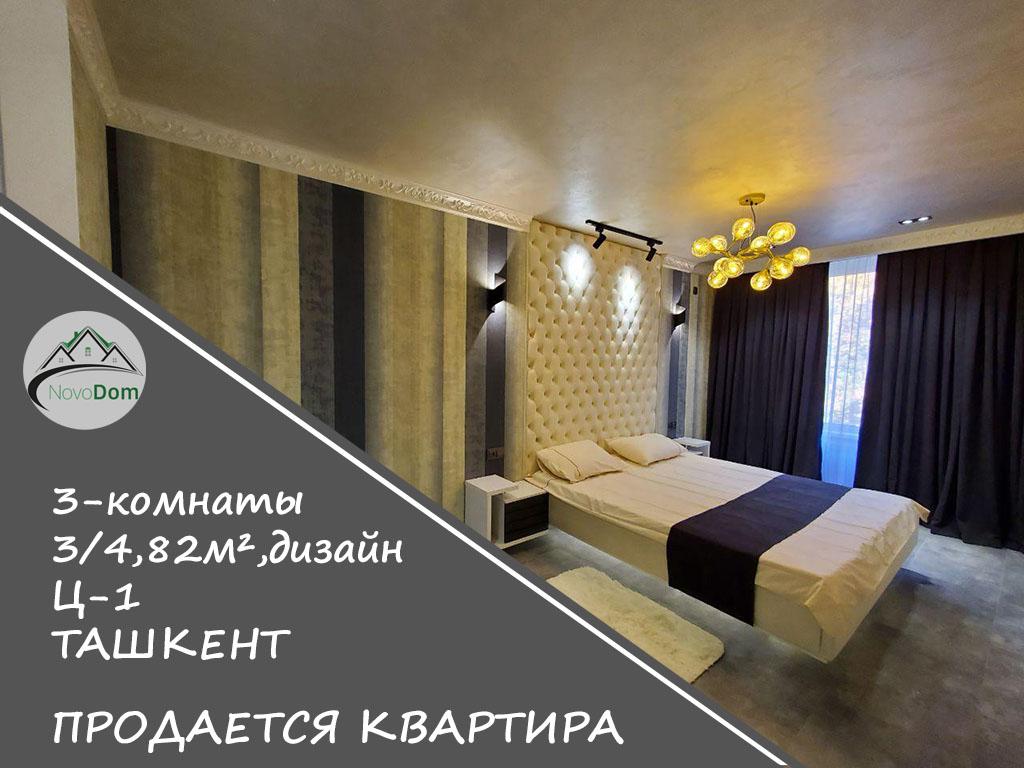 Купить 3-комнатную квартиру с евроремонтом на Ц-1 в Ташкенте