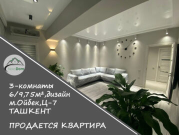 Купить 3-комнатную квартиру на м.Ойбек,Ц-7 в Ташкенте