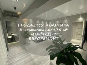 Купить 3-комнатную квартиру с евроремонтом на м.Ойбек,Ц-7 в Ташкенте
