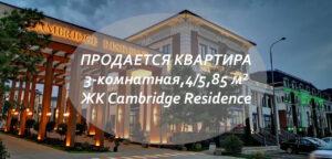 Купить 3-комнатную квартиру в ЖК Cambridge Residence в Ташкенте