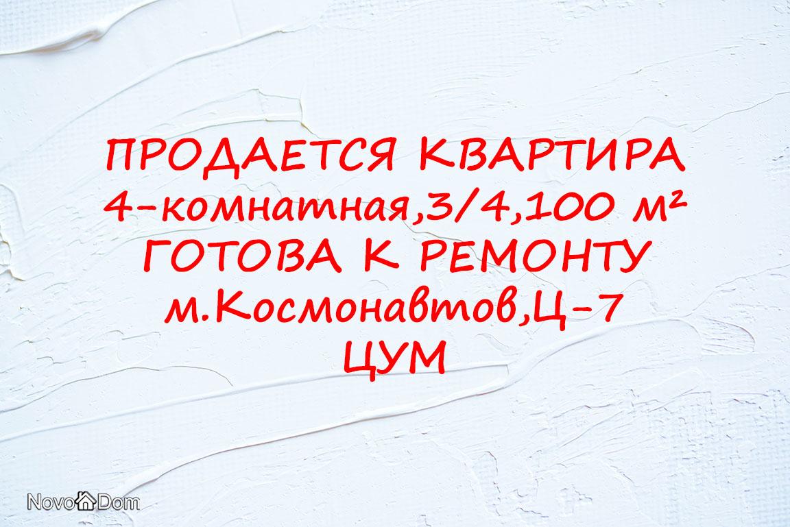 Купить 4-комнатную квартиру на м.Космонавтов,Ц-7 в Ташкенте