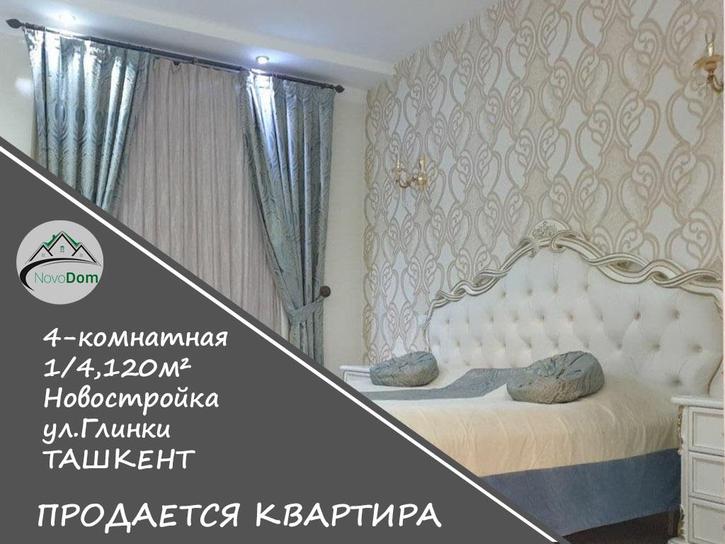 Купить 4-комнатную квартиру в новостройке на ул.Глинки в Ташкенте