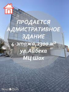 Купить административное здание 4-этажа на улюАйбека в Ташкенте