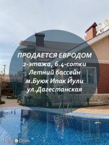 Купить евродом 2-этажа 6.4-сотки на м.Буюк Ипак Йули ул.Дагестанская в Ташкенте