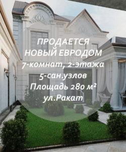 Купить евродом 2-этажа 7-комнат на ул.Ракат в Ташкенте