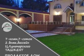 Купить евродом 7-соток,7-комнат  в Центре Луначарского в Ташкенте