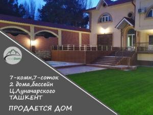 Купить евродом 7-комнат,7-соток,Центр луначарского в Ташкенте