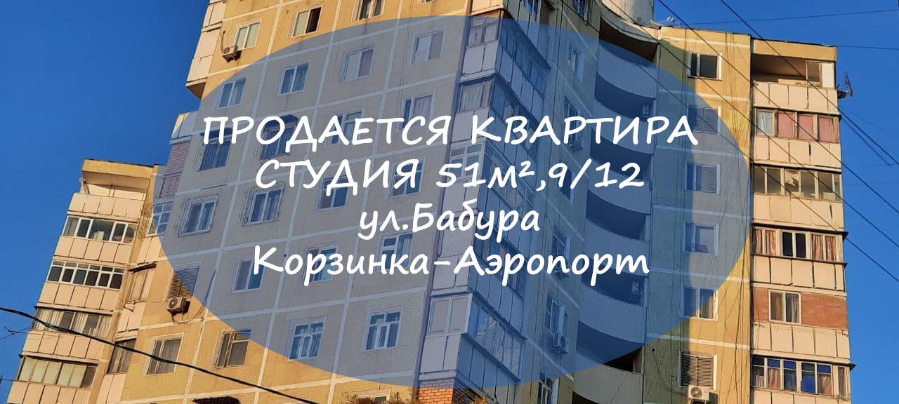 Купить квартиру-студию 51 м² на ул.бабура в Ташкенте