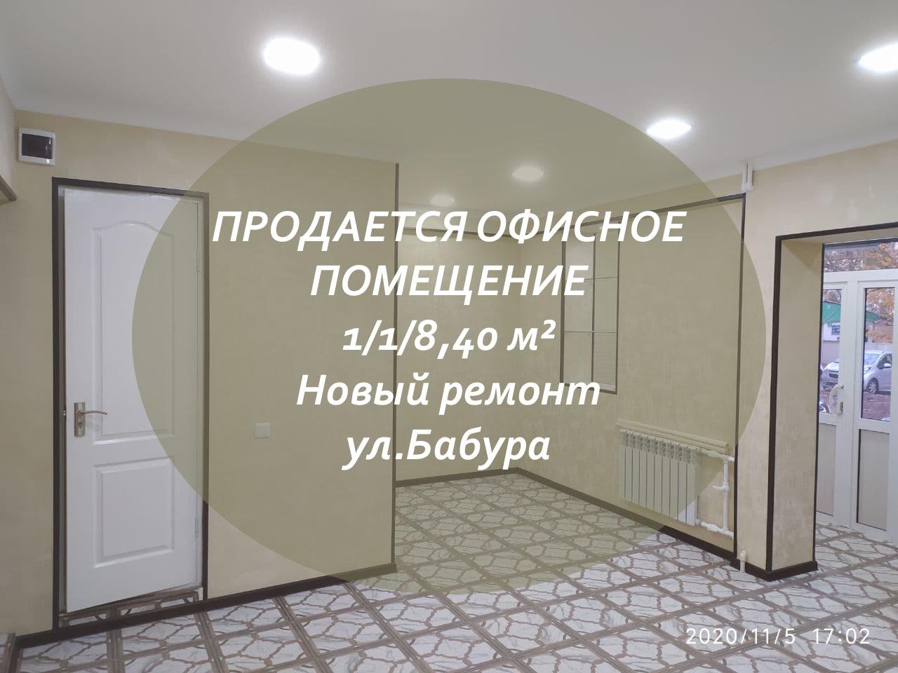Купить офис 40 кв.м на ул.Бабура в Ташкенте