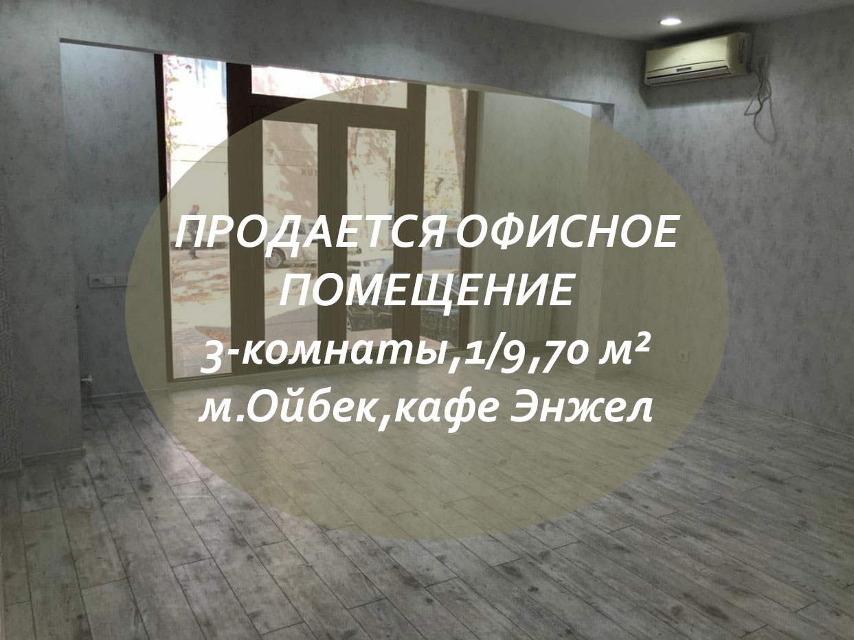 Купить офисное помещение на м.Ойбек в Ташкенте